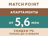 Апартаменты в МФК «Match Point» на Кутузовском Апартаменты с отделкой в